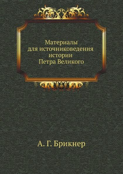 Материалы для источниковедения истории Петра Великого