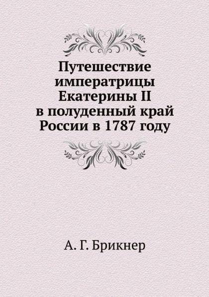 Путешествие императрицы Екатерины II в полуденный край России в 1787 году