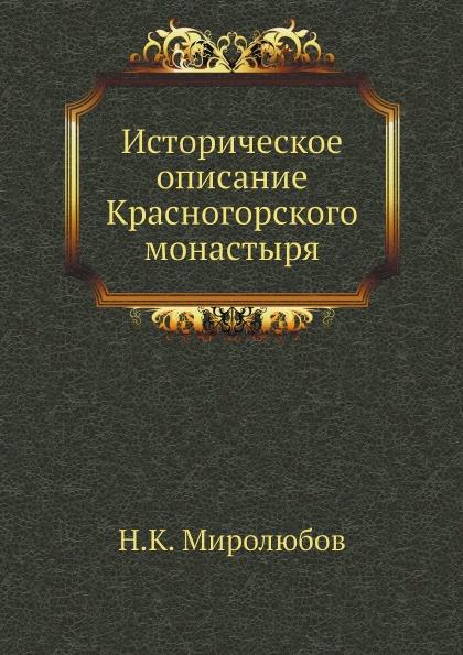 Историческое описание Красногорского монастыря