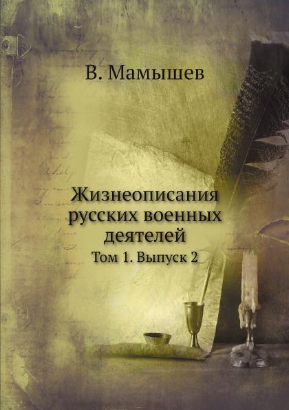 В. Мамышев Жизнеописания русских военных деятелей. Том 1. Выпуск 2