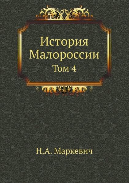 Н.А. Маркевич История Малороссии. Том 4