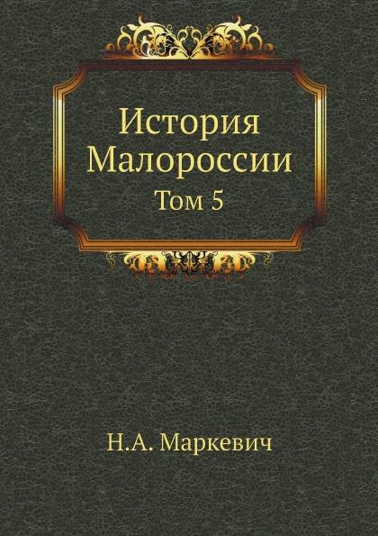 Н.А. Маркевич История Малороссии. Том 5