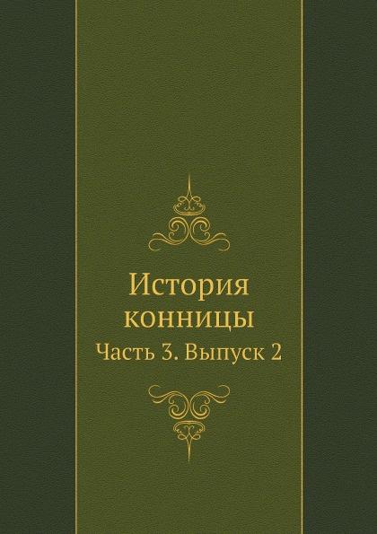 М. Марков История конницы. Часть 3. Выпуск 2