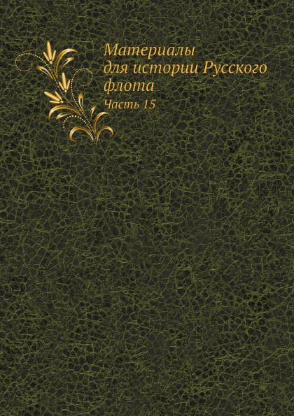 Неизвестный автор Материалы для истории Русского флота. Часть 15