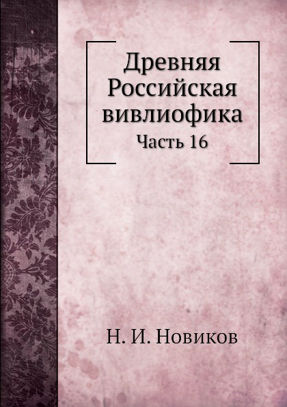 Н. И. Новиков Древняя Российская вивлиофика. Часть 16