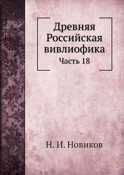Н. И. Новиков Древняя Российская вивлиофика. Часть 18