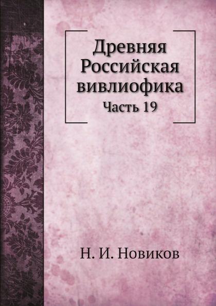 Н. И. Новиков Древняя Российская вивлиофика. Часть 19