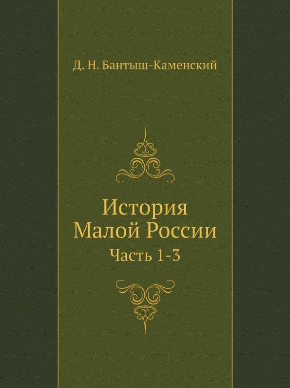 Д. Н. Бантыш-Каменский История Малой России. Часть 1-3