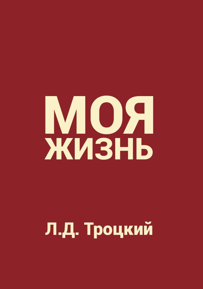 Л.Д. Троцкий Моя жизнь