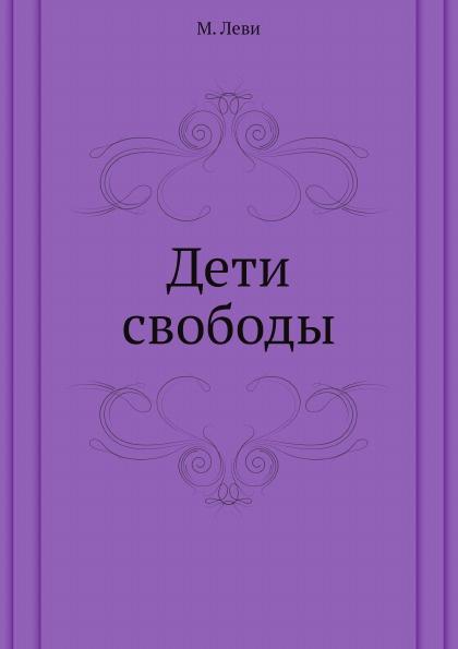 М. Леви Дети свободы