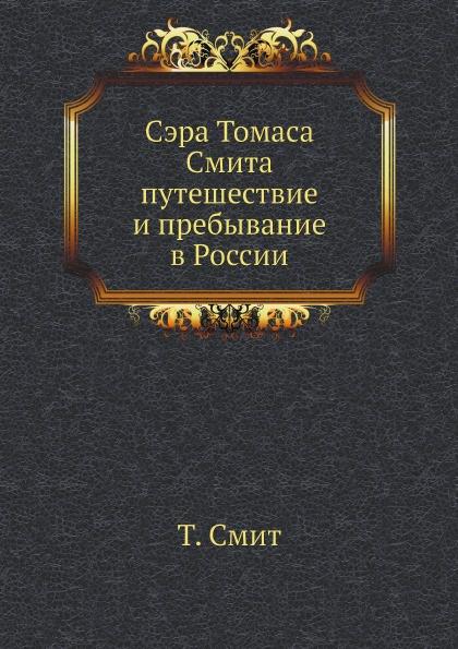 Сэра Томаса Смита путешествие и пребывание в России