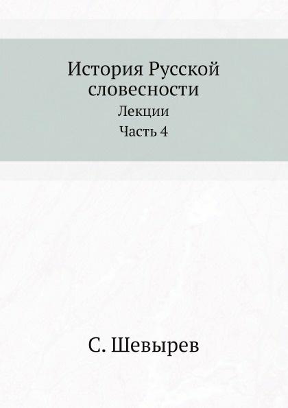 С. Шевырев История Русской словесности. Лекции. Часть 4