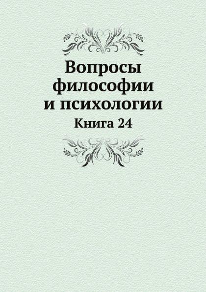 Коллектив авторов Вопросы философии и психологии. Книга 24