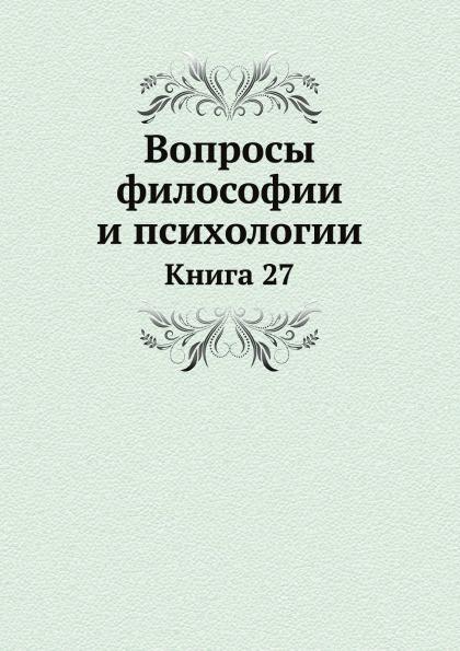Неизвестный автор Вопросы философии и психологии. Книга 27
