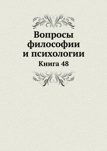 Неизвестный автор Вопросы философии и психологии. Книга 48