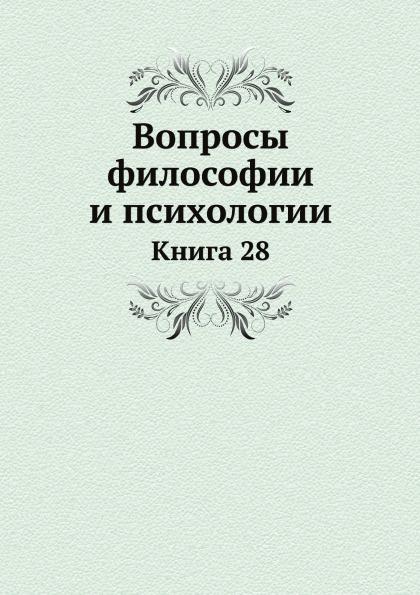 Неизвестный автор Вопросы философии и психологии. Книга 28