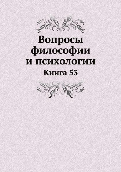 Неизвестный автор Вопросы философии и психологии. Книга 53