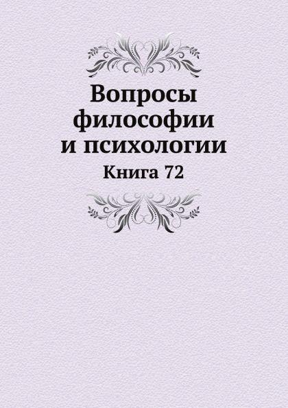 С. Н. Трубецкой, Л. М. Лопатин Вопросы философии и психологии. Книга 72