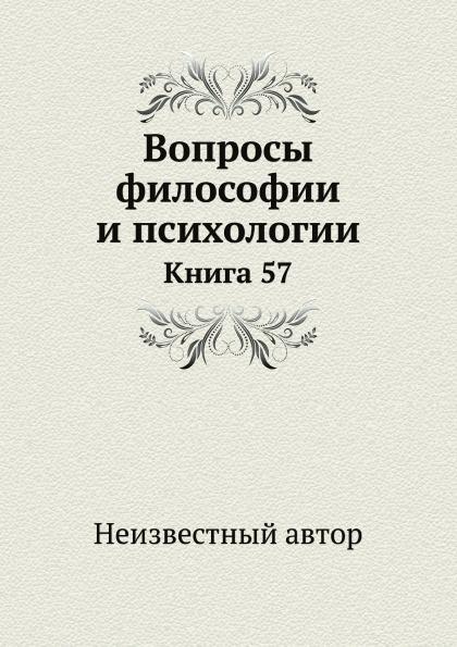 Неизвестный автор Вопросы философии и психологии. Книга 57