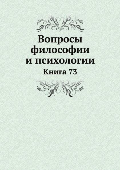 Неизвестный автор Вопросы философии и психологии. Книга 73
