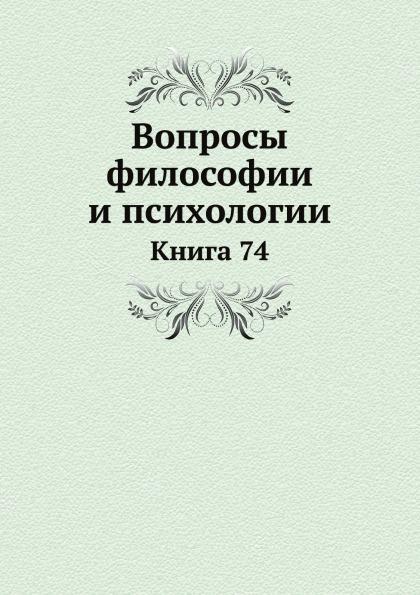 Неизвестный автор Вопросы философии и психологии. Книга 74