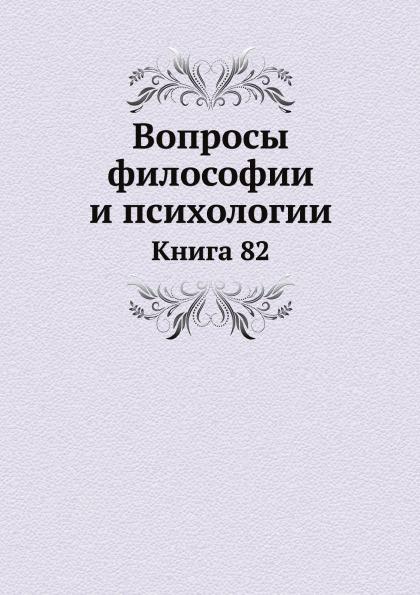 Неизвестный автор Вопросы философии и психологии. Книга 82