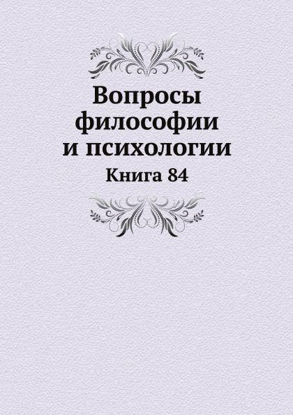 Неизвестный автор Вопросы философии и психологии. Книга 84