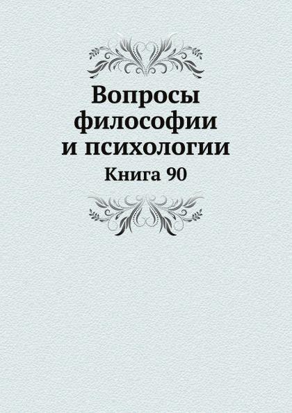 Неизвестный автор Вопросы философии и психологии. Книга 90