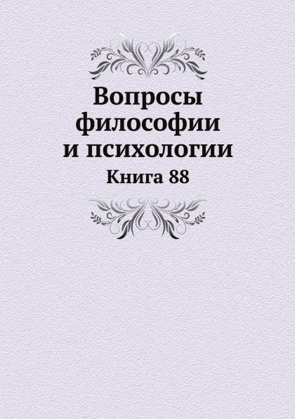 Неизвестный автор Вопросы философии и психологии. Книга 88