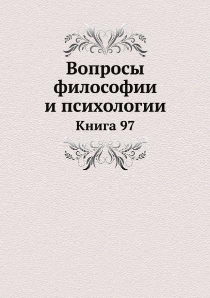 Неизвестный автор Вопросы философии и психологии. Книга 97