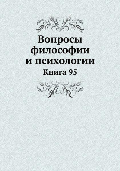 Неизвестный автор Вопросы философии и психологии. Книга 95
