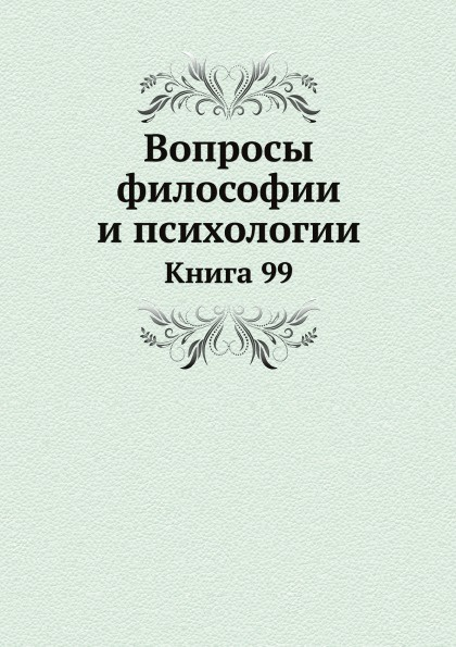 Неизвестный автор Вопросы философии и психологии. Книга 99