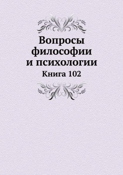 Неизвестный автор Вопросы философии и психологии. Книга 102