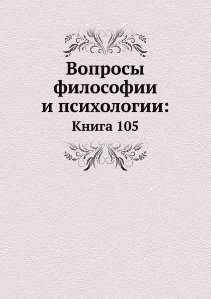 Неизвестный автор Вопросы философии и психологии:. Книга 105