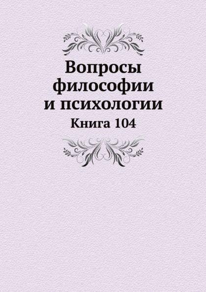 Неизвестный автор Вопросы философии и психологии. Книга 104