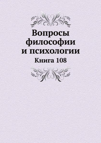 Неизвестный автор Вопросы философии и психологии. Книга 108