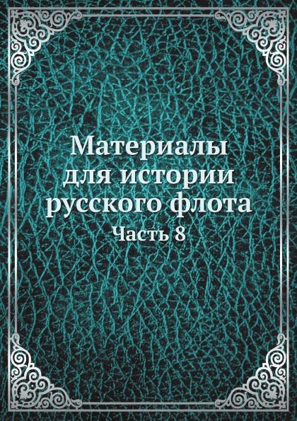 Неизвестный автор Материалы для истории русского флота. Часть 8