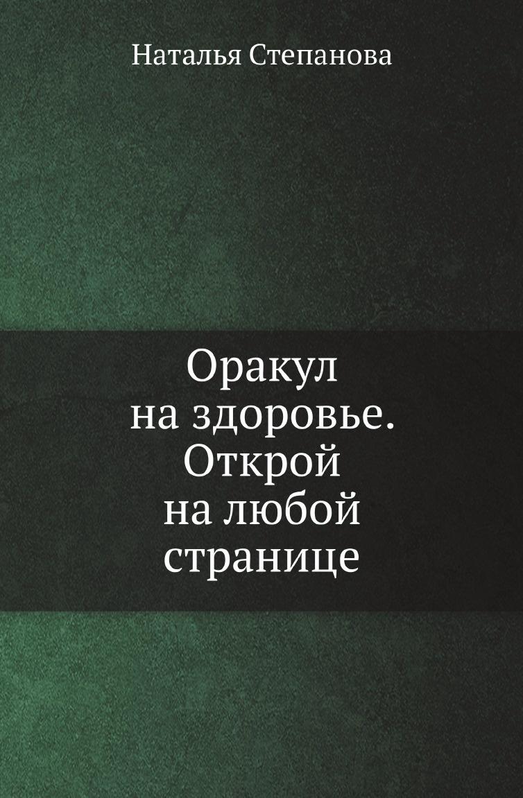 Степанова Н.И. Оракул на здоровье. Открой на любой странице наталья степанова оракул на удачу и благополучие открой на любой странице
