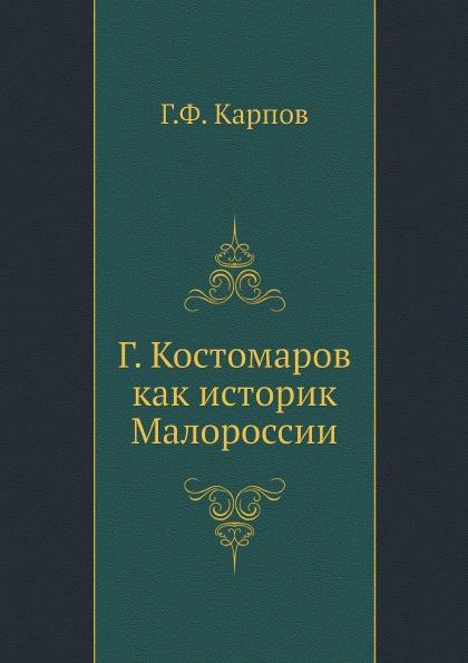 Г.Ф. Карпов Г. Костомаров как историк Малороссии