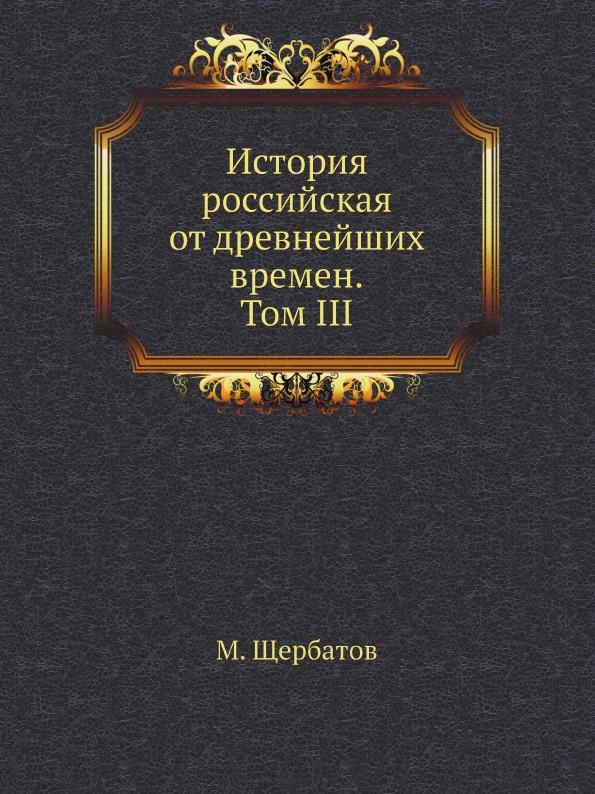 М. Щербатов История российская от древнейших времен. Том III