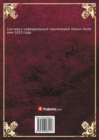 Историческое описание Курского Знаменского первоклассного монастыря