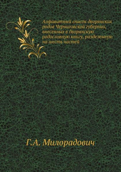 Алфавитный список дворянских родов Черниговской губернии, внесенных в дворянскую родословную книгу, разделенную на шесть частей