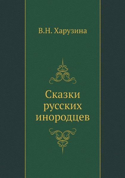 В.Н. Харузина Сказки русских инородцев