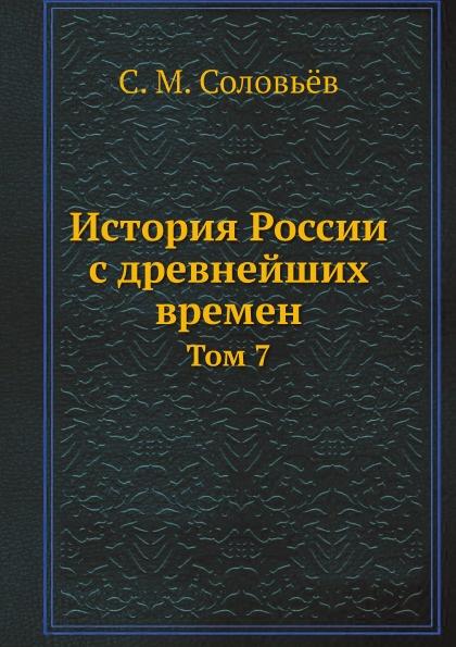 С. М. Соловьёв История России с древнейших времен. Том 7
