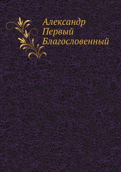 С.М. Макарова Александр Первый Благословенный