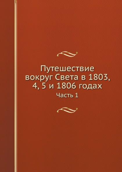 Ю. Лисянский Путешествие вокруг Света в 1803, 4, 5 и 1806 годах. Часть 1