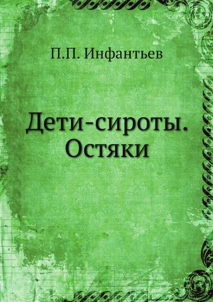 П.П. Инфантьев Дети-сироты. Остяки
