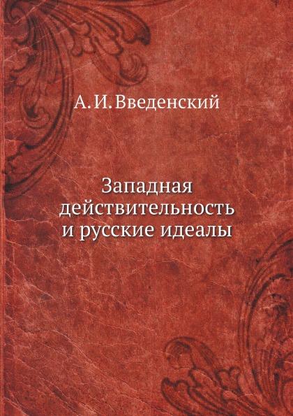 А. И. Введенский Западная действительность и русские идеалы