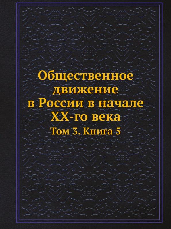 Неизвестный автор Общественное движение в России в начале XX-го века. Том 3. Книга 5