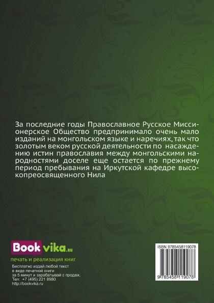Последние издания Православного Миссионерского Общества на разговорном калмыцком языке
